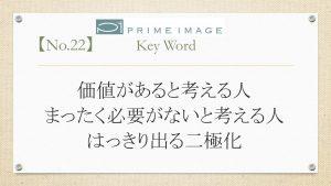 blog ひと言 No.22