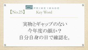 blog ひと言 No.25