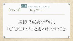 blog ひと言 No.24