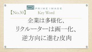 blog ひと言 No.30