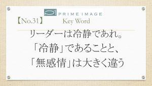 blog ひと言 No.31