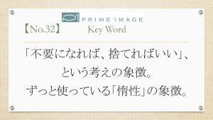 blog ひと言 No.32