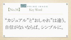 blog ひと言 No.34
