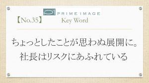 blog ひと言 No.35