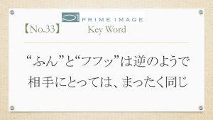 blog ひと言 No.33