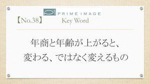 blog ひと言 No.38