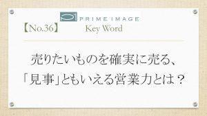 blog ひと言 No.36