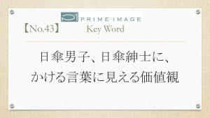 blog ひと言 No.43