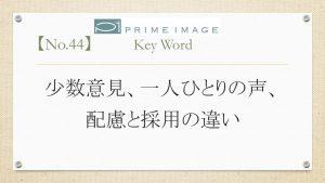blog ひと言 No.44
