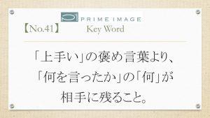 blog ひと言 No.41