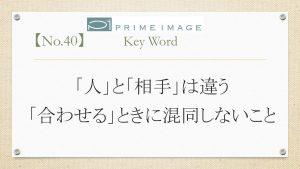 blog ひと言 No.40