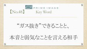 blog ひと言 No.48