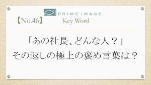 blog ひと言 No.46