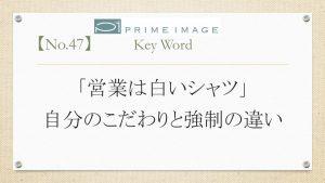 blog ひと言 No.47