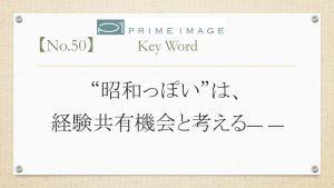 blog ひと言 No.50