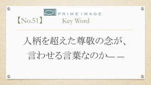 blog ひと言 No.51