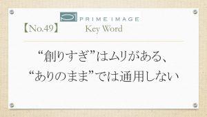 blog ひと言 No.49