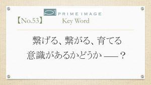 blog ひと言 No.53
