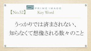 blog ひと言 No.52