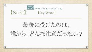 blog ひと言 No.54