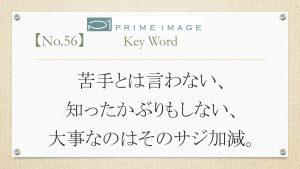 blog ひと言 No.56