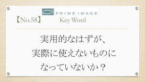 blog ひと言 No.58