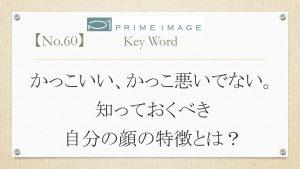 blog ひと言 No.60