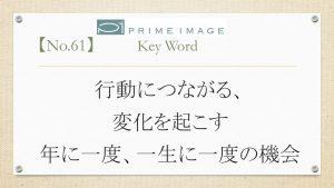 blog ひと言 No.61