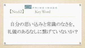 blog ひと言 No.62