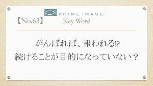 blog ひと言 No.63