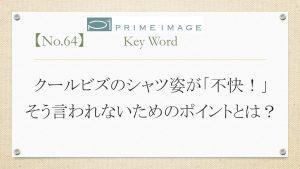blog ひと言 No.64
