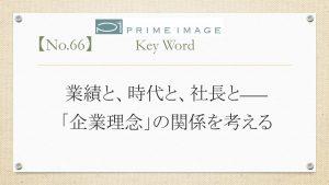 blog ひと言 No.66