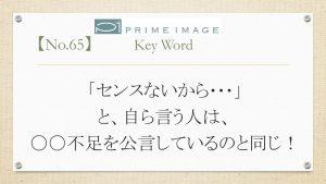 blog ひと言 No.65