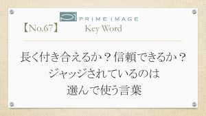 blog ひと言 No.67