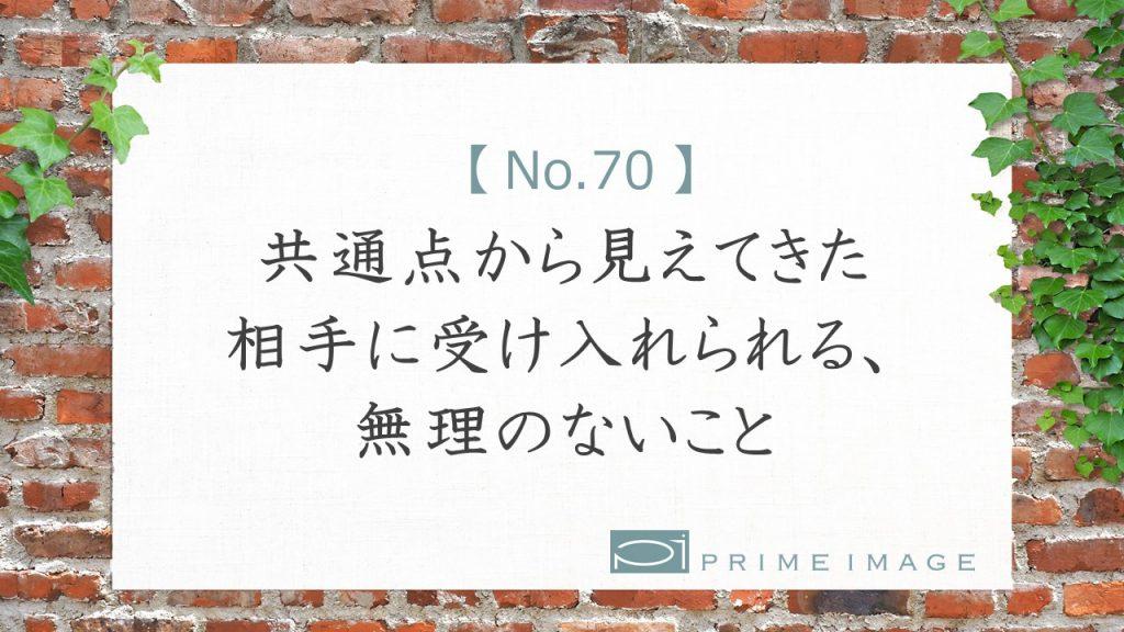 No.70_top_パターン3