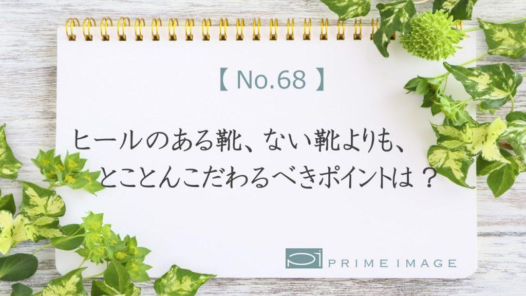 No.68_top_パターン1