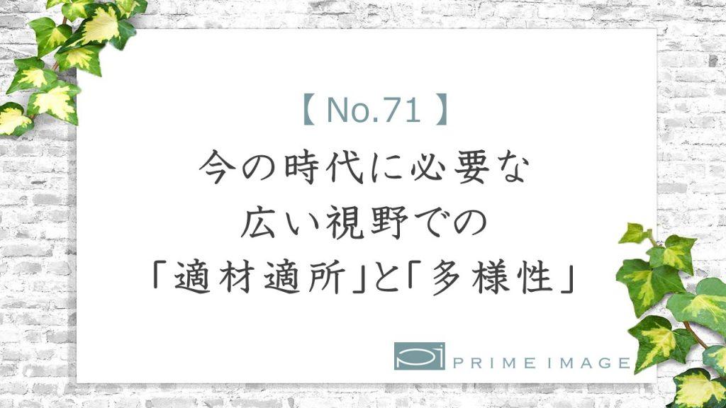 No.71_top_パターン4