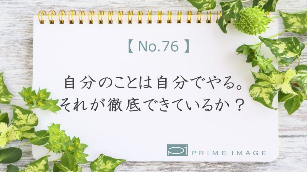 No.76_top_パターン1