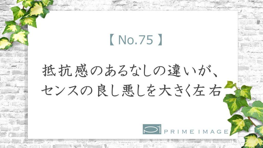 No.75_top_パターン4