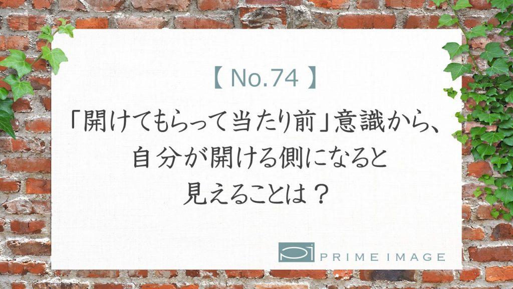 No.74_top_パターン3