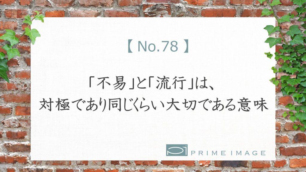 No.78_top_パターン3