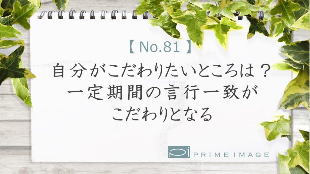 No.81_top_パターン2