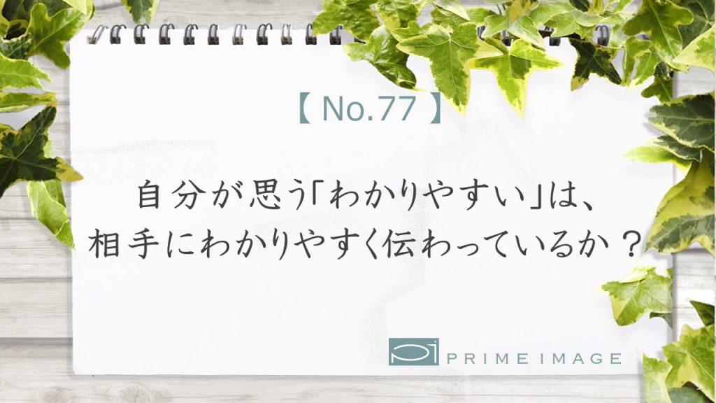 No.77_top_パターン2