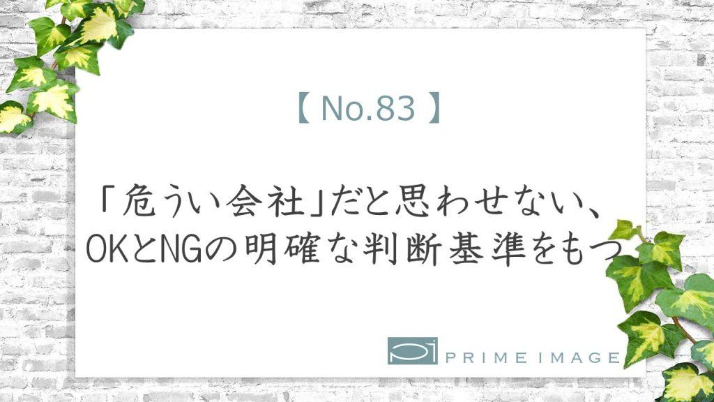 No.83_top_パターン4