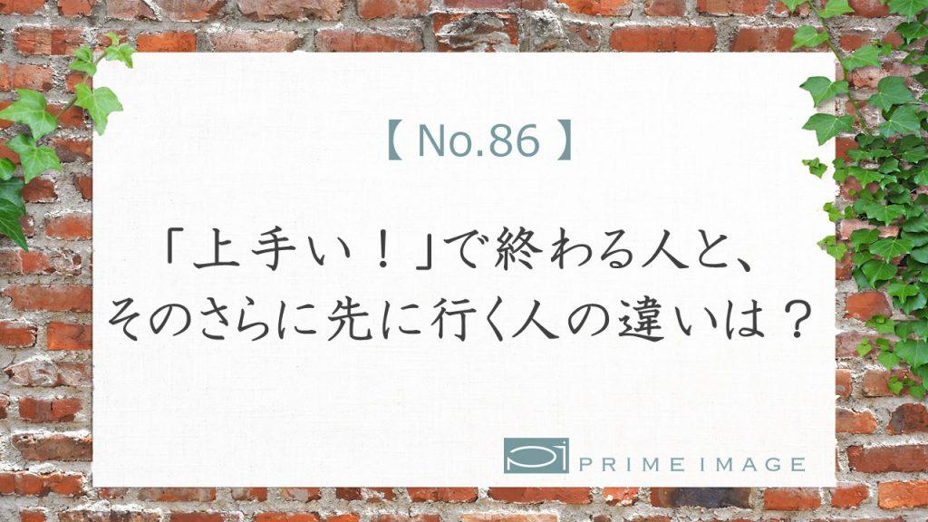 No.86_top_パターン3