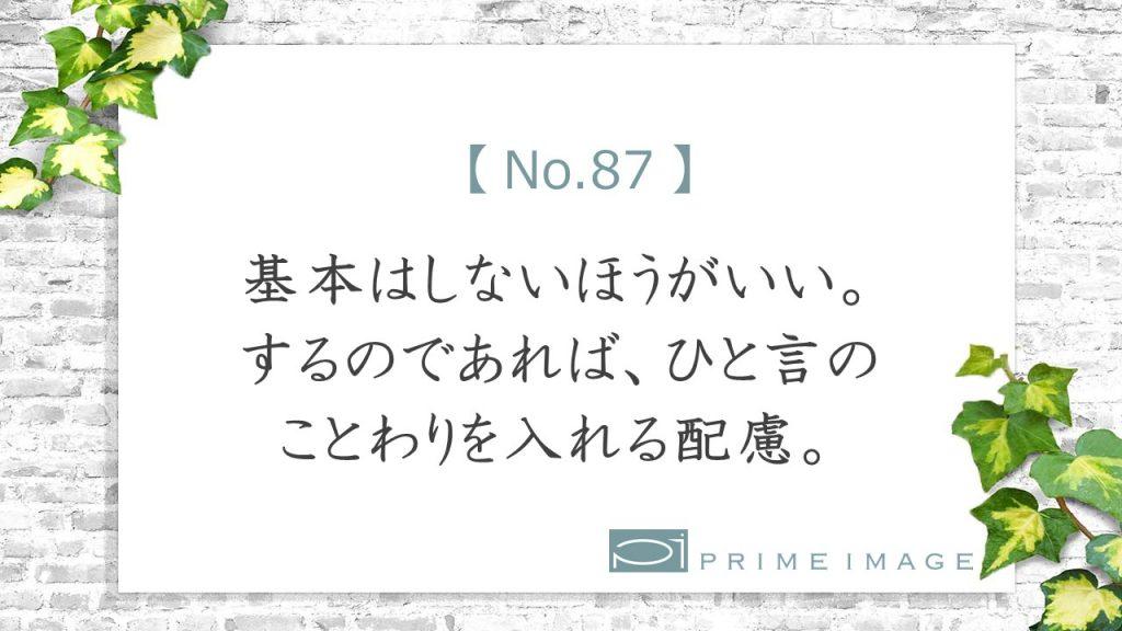 No.87_top_パターン4
