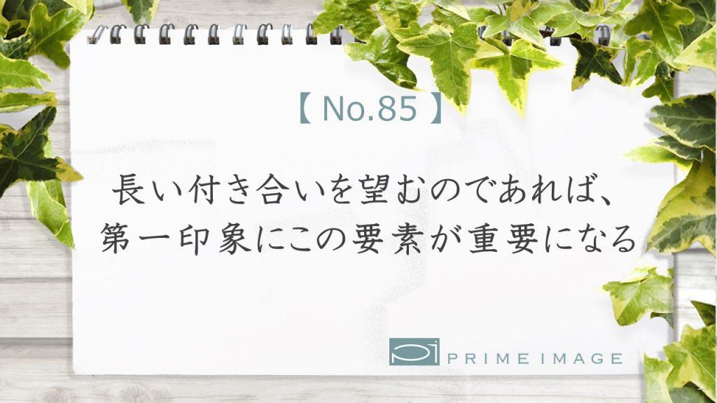 No.85_top_パターン2