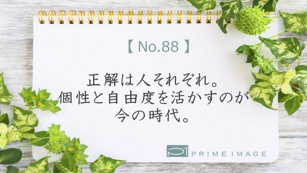 No.88_top_パターン1