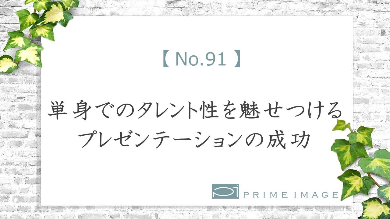 No.91_top_パターン4