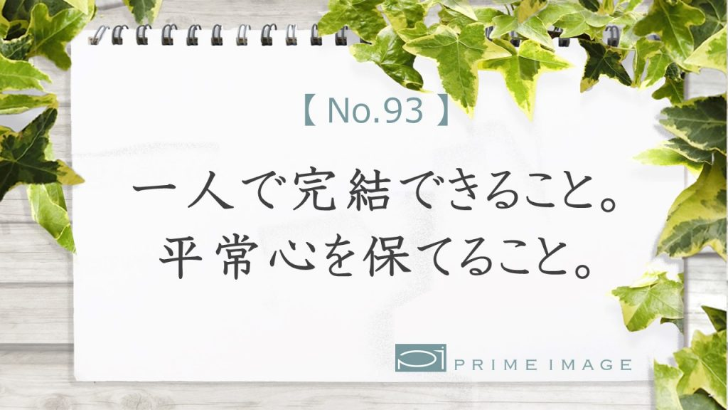 No.93_top_パターン2